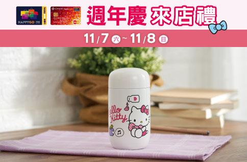週年慶 快樂購卡來店禮「Hello Kitty 輕巧口袋保溫瓶」