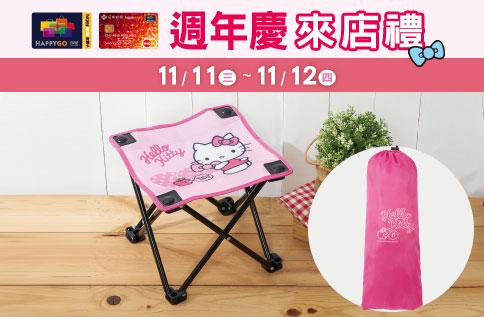 週年慶 快樂購卡來店禮「Hello Kitty 休閒好攜帶摺疊椅」