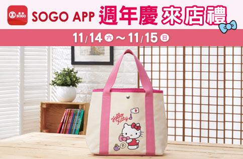 週年慶 SOGO APP 來店禮「Hello Kitty 手提肩背托特包」