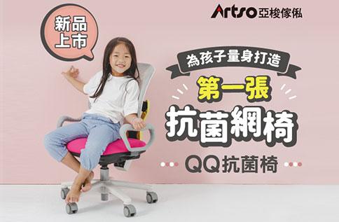 8F 亞梭新品QQ椅全新上市