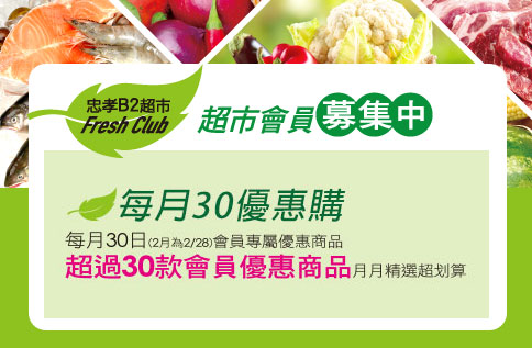 【忠孝館B2】Fresh Mart超市會員每月30優惠購