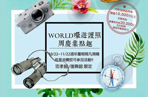 SOGO獨家 忠孝館2F WORLD環遊護照周慶集點趣