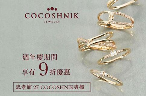 2F COCOSHNIK週年慶活動