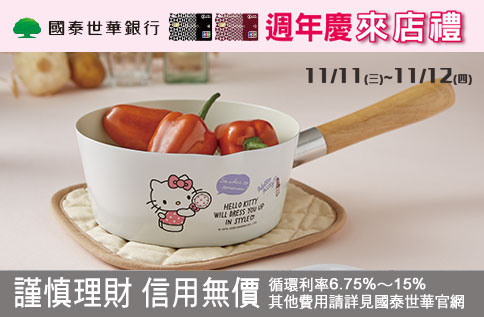 Hello Kitty精緻烤漆單柄鍋