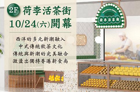 2F 荷李活茶街NEW OPEN