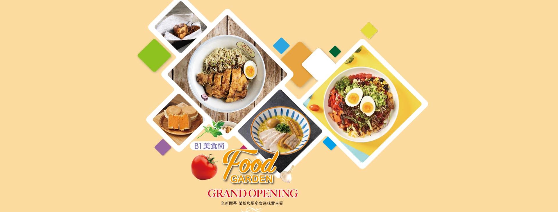B1美食街 Food GARDEN
