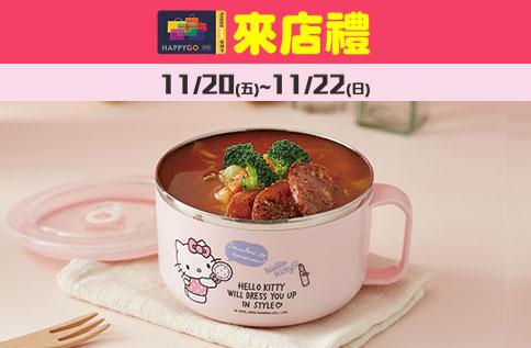 Hello Kitty不鏽鋼獨享泡麵碗