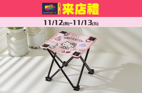 Hello Kitty休閒好攜帶摺疊椅