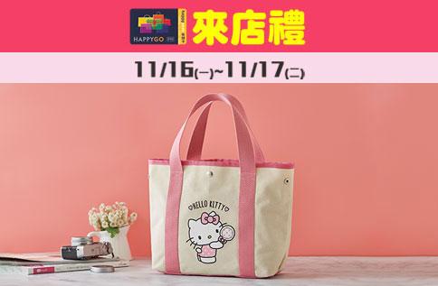Hello Kitty氣質兩用托特包