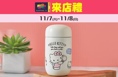 Hello Kitty膠囊保溫瓶