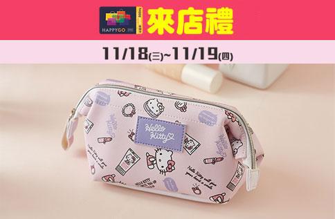 Hello Kitty粉彩收納化妝包