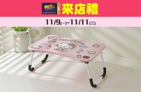 Hello Kitty多功能摺疊桌
