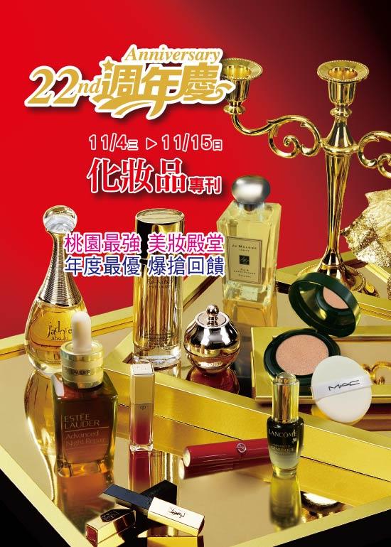 週年慶 化妝品專刊