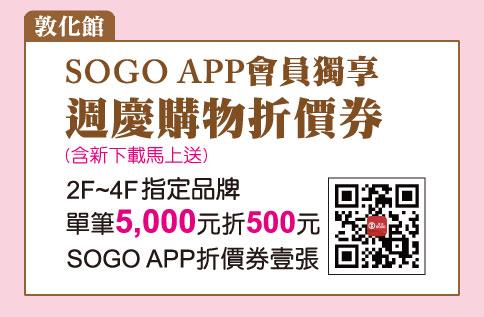 敦化館 SOGO APP會員獨享週年慶購物折價券