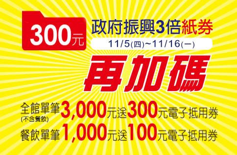 週年慶 政府振興三倍紙券SOGO再加碼