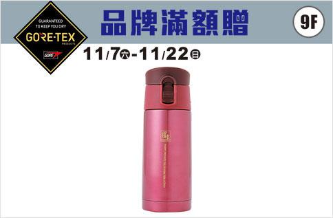 7F.8F.9F GORE-TEX 品牌滿額禮