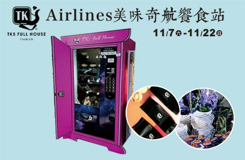 TK Airlines 美味奇航饗食站