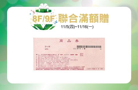 8F/9F 聯合滿額贈