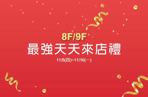 8F/9F 最強天天來店禮