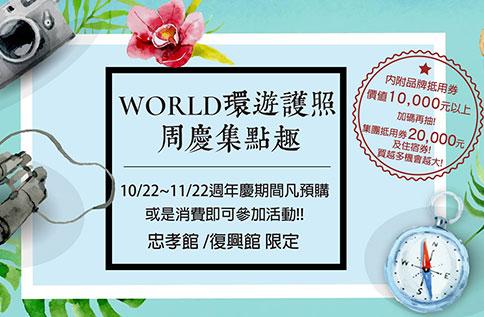 7F TAKEO KIKUCHI WORLD 環遊護照週慶集點去
