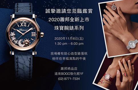 1F 2020蕭邦全新上市珠寶腕錶系列
