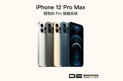 8F APPLE iPhone 12 ProMax 全新上市