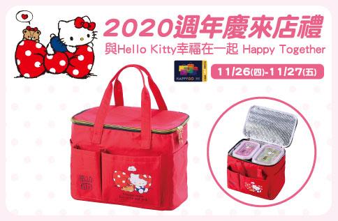 HELLO KITTY保溫保冷野餐袋
