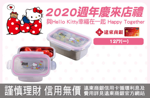 HELLO KITTY精緻不鏽鋼保鮮盒(2入)