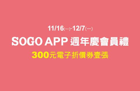 SOGO APP週年慶會員禮300元電子折價券