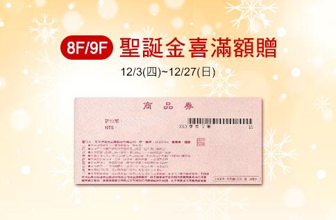 8F/9F 聖誕金喜滿額贈