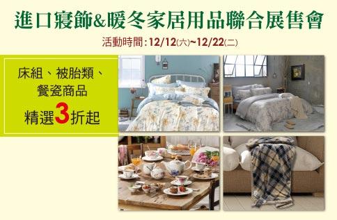 進口寢飾&暖冬家居用品聯合展售會