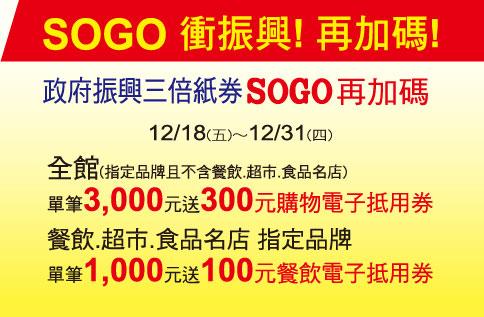 政府振興三倍紙券SOGO再加碼