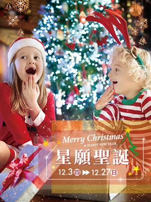 {'dm_name':'星願聖誕','dm_title':'星願聖誕','dm_description':'星願聖誕','dm_tag':'星願聖誕','dm_author':'','dm_copyright':'','dm_url':''}