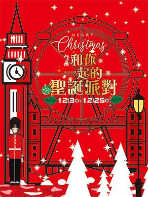 {'dm_name':'和你一起的聖誕派對','dm_title':'和你一起的聖誕派對','dm_description':'和你一起的聖誕派對','dm_tag':'和你一起的聖誕派對','dm_author':'','dm_copyright':'','dm_url':''}