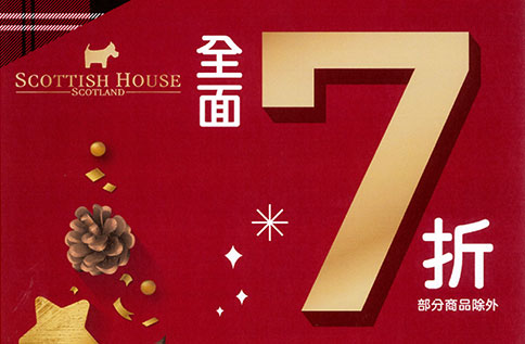 3F SCOTTISH HOUSE 2020秋冬換季折扣活動