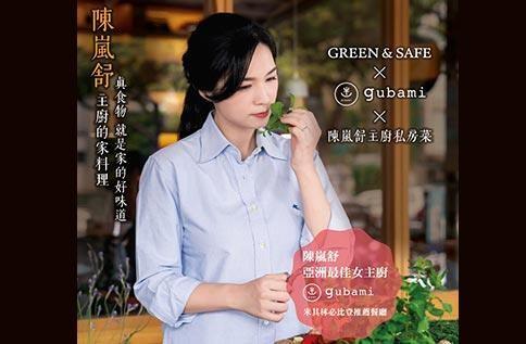 GREEN&SAFE/陳嵐舒主廚的家料理