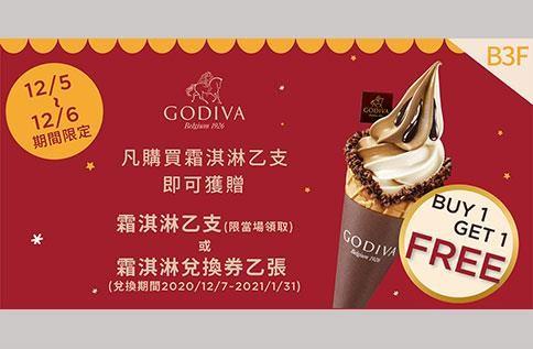 B3 GODIVA / 霜淇淋買一送一