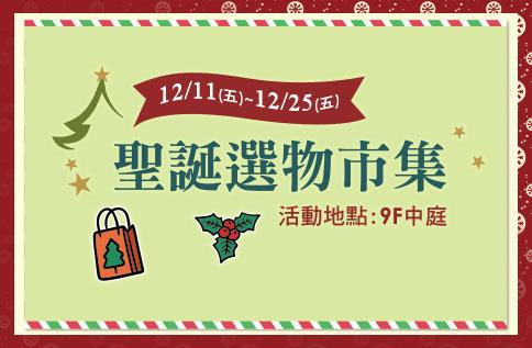 聖誕選物市集