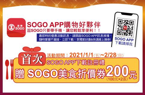 首次SOGO APP下載註冊禮~贈SOGO美食折價券200元