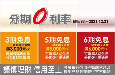 2021年度銀行刷卡【3期/5期/6期‧分期0利率】