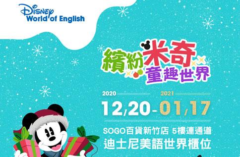 迪士尼美語世界聖誕快閃