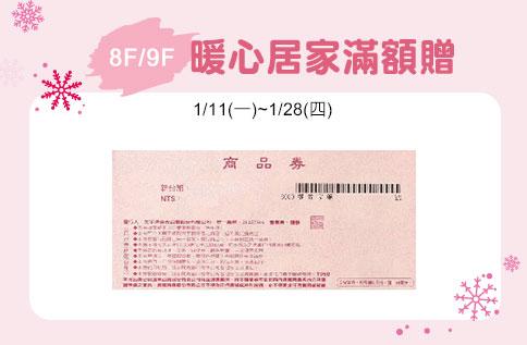 8F/9F 暖心居家滿額贈