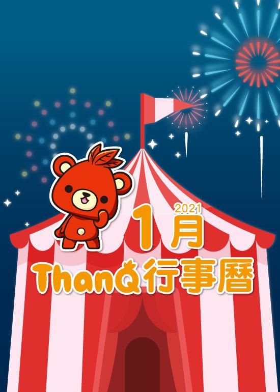 1月ThanQ行事曆