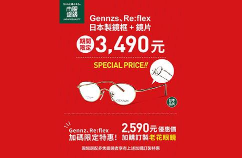 7F 眼鏡市場 日本製鏡框+鏡片期間限定特惠
