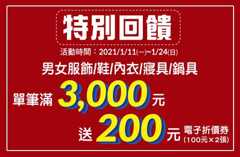 【特別回饋 】男女服飾/鞋/內衣/寢具/鍋具 單筆3,000元送200元電子折價券