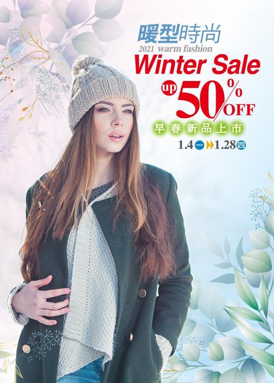 暖型時尚 Winter Sale up 50% OFF & 早春新品上市