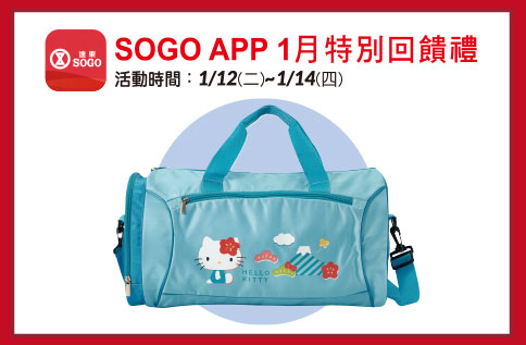 SOGO APP 1月特別回饋禮
