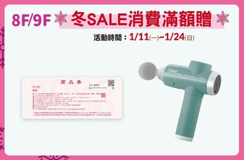 8F/9F 冬SALE消費滿額贈