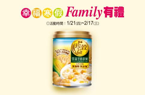 幸福寒假Family有禮