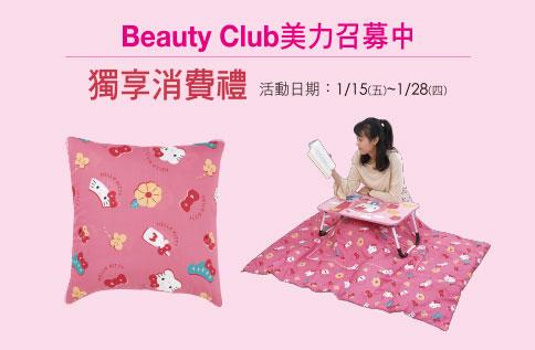 Beauty Club美力召募中 獨享消費禮